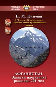 Разведка в афганистане книга